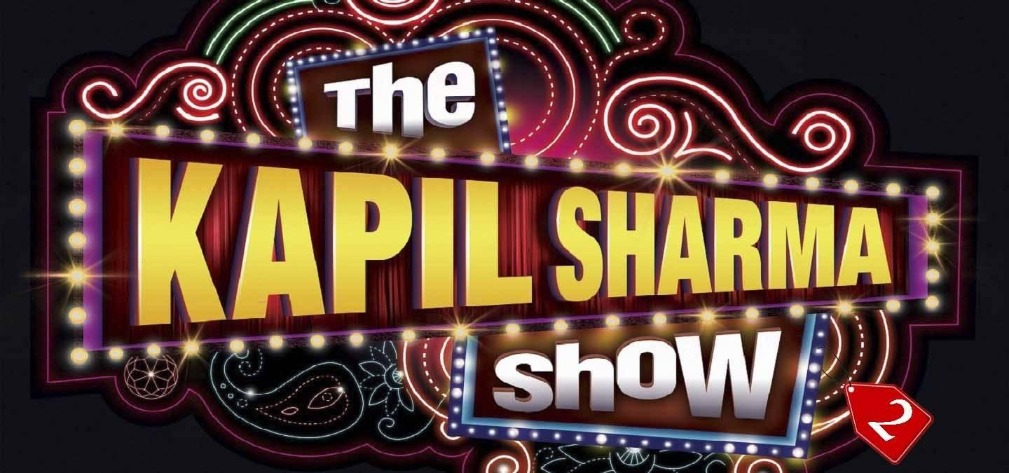The Kapil Sharma Show Season 2 Release Date, Cast, Host, Timing, Guests - 330212936