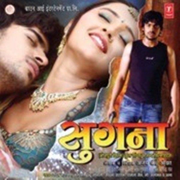 Kajal Raghwani- Sugna (2011)
